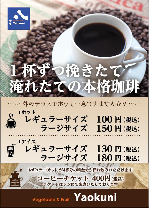 Yaokuni Select大和店 珈琲バナー