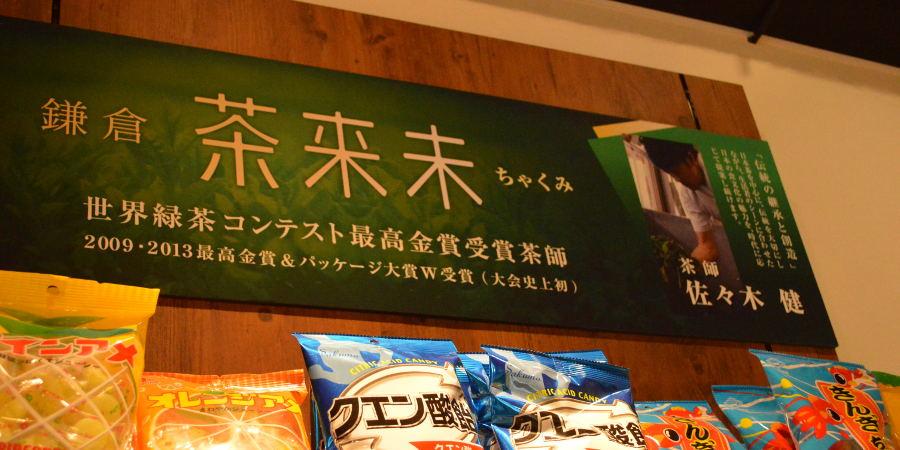 Yaokuni Select青葉台店イメージ4