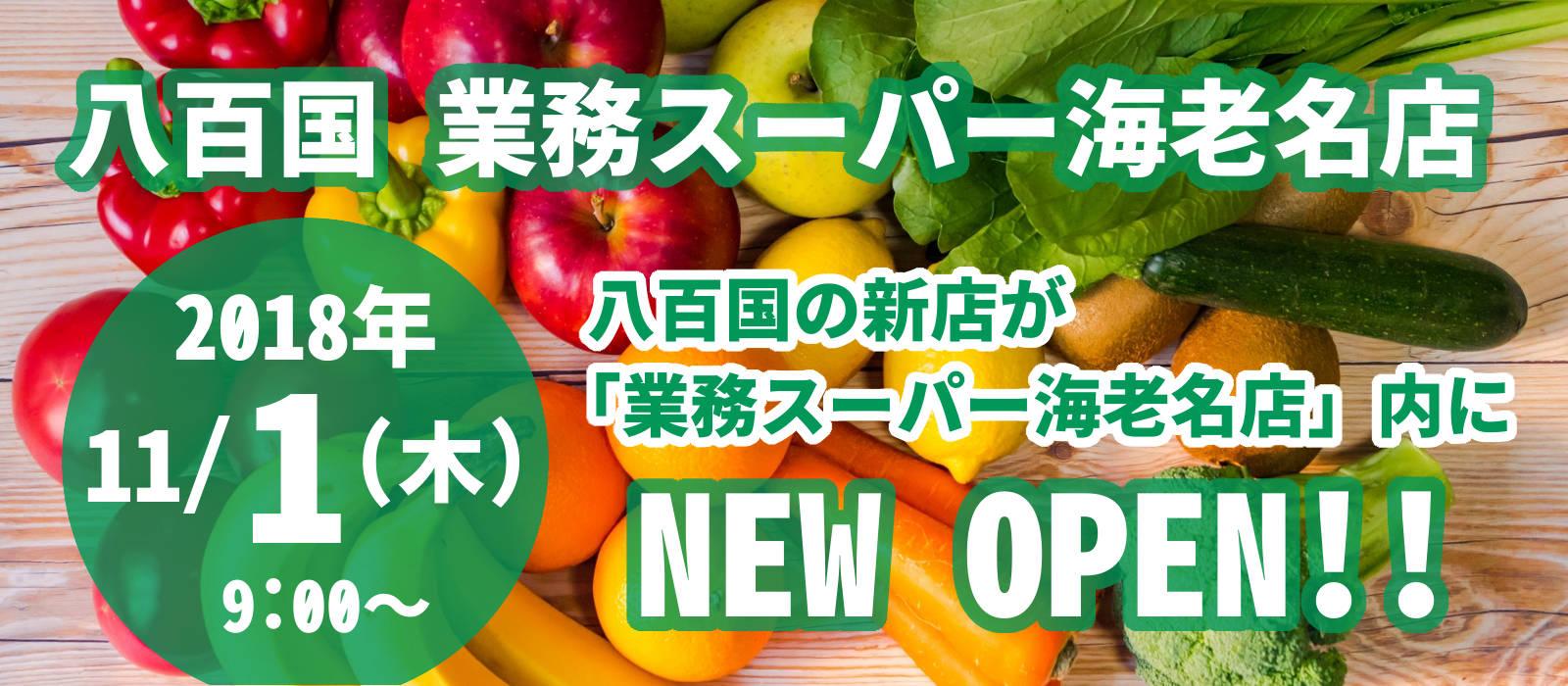八百国 業務スーパー海老名店NEW OPEN!!
