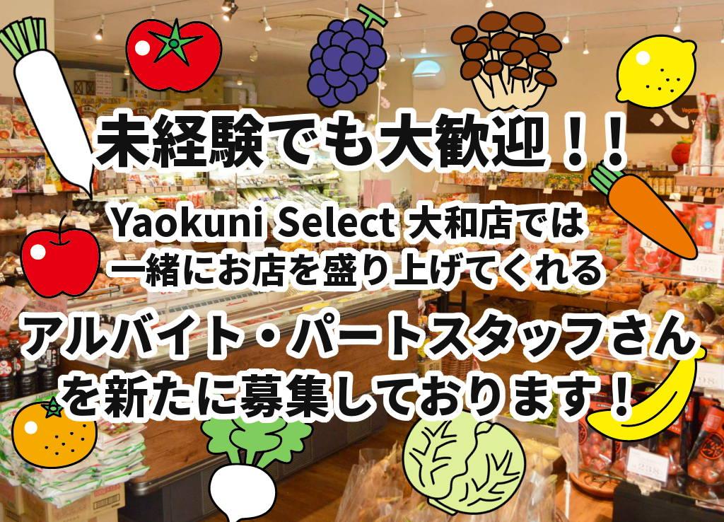 Yaokuni Select 大和店  アルバイト・パート 採用情報