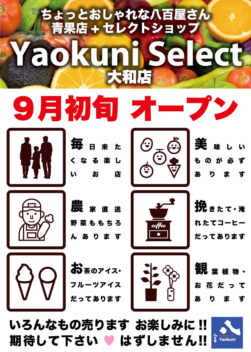 Yaokuni Select 大和本店オープン告知