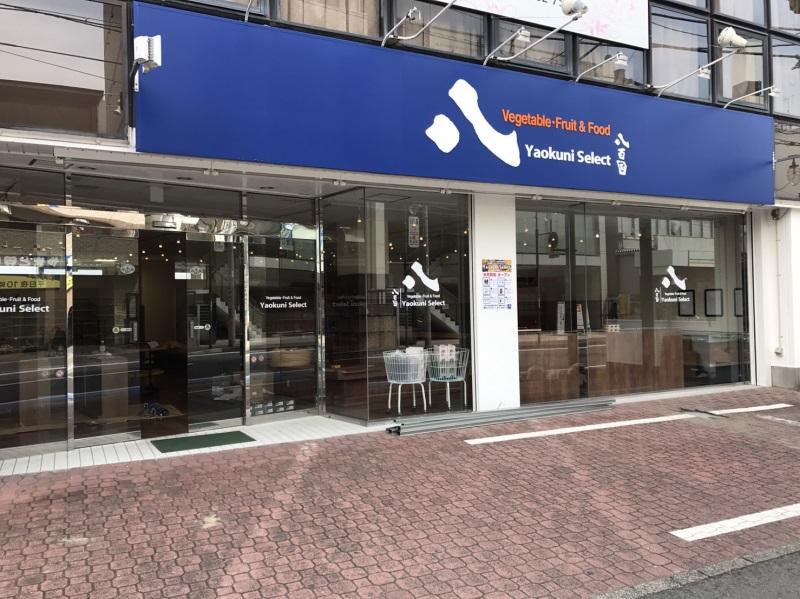 Yaokuni Select 大和本店 外観1
