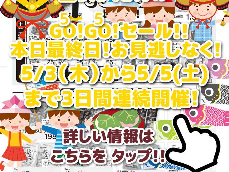 5/5こどもの日特売!