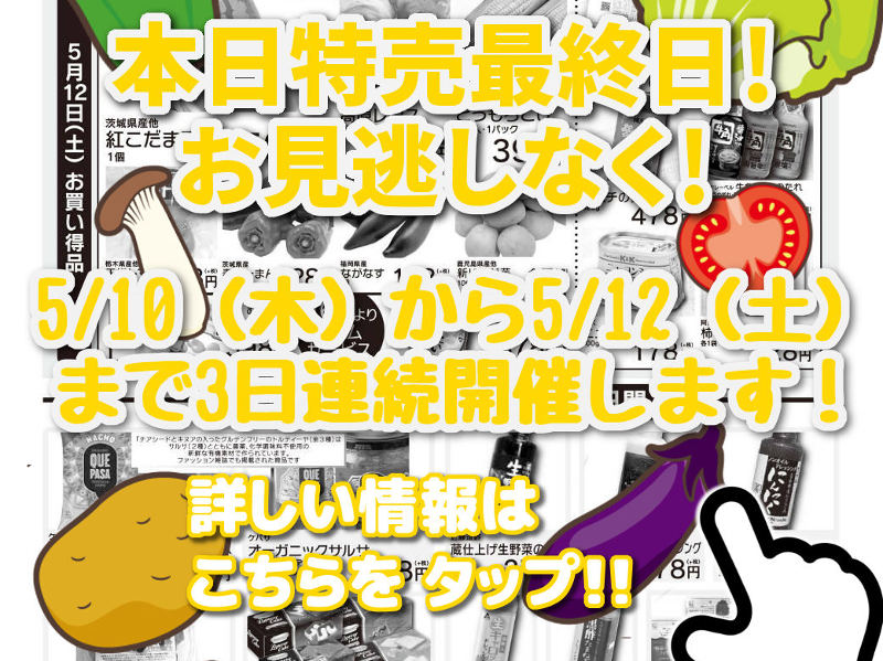 20180512特売最終日!