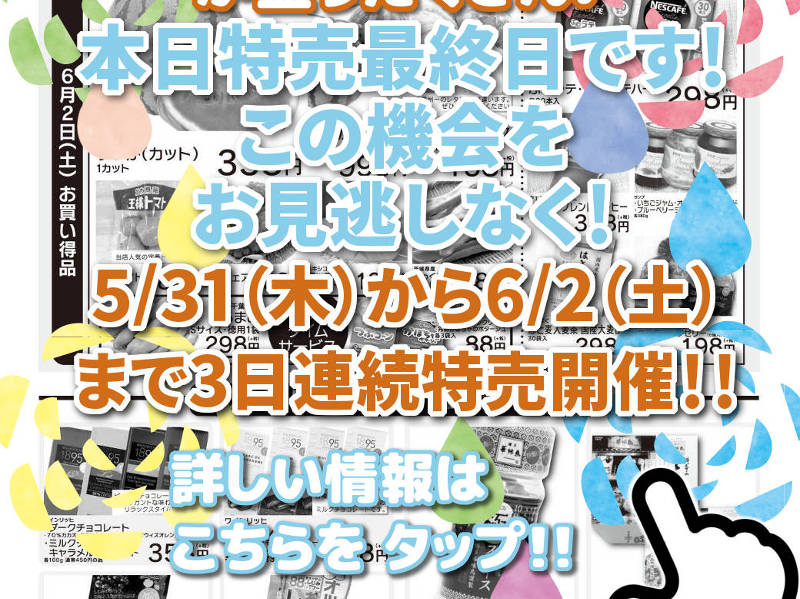 0602特売最終日!