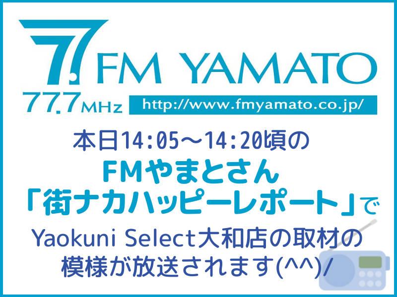 本日FMやまとさんの「街ナカハッピーレポート」でYaokuni Select大和店が登場します!