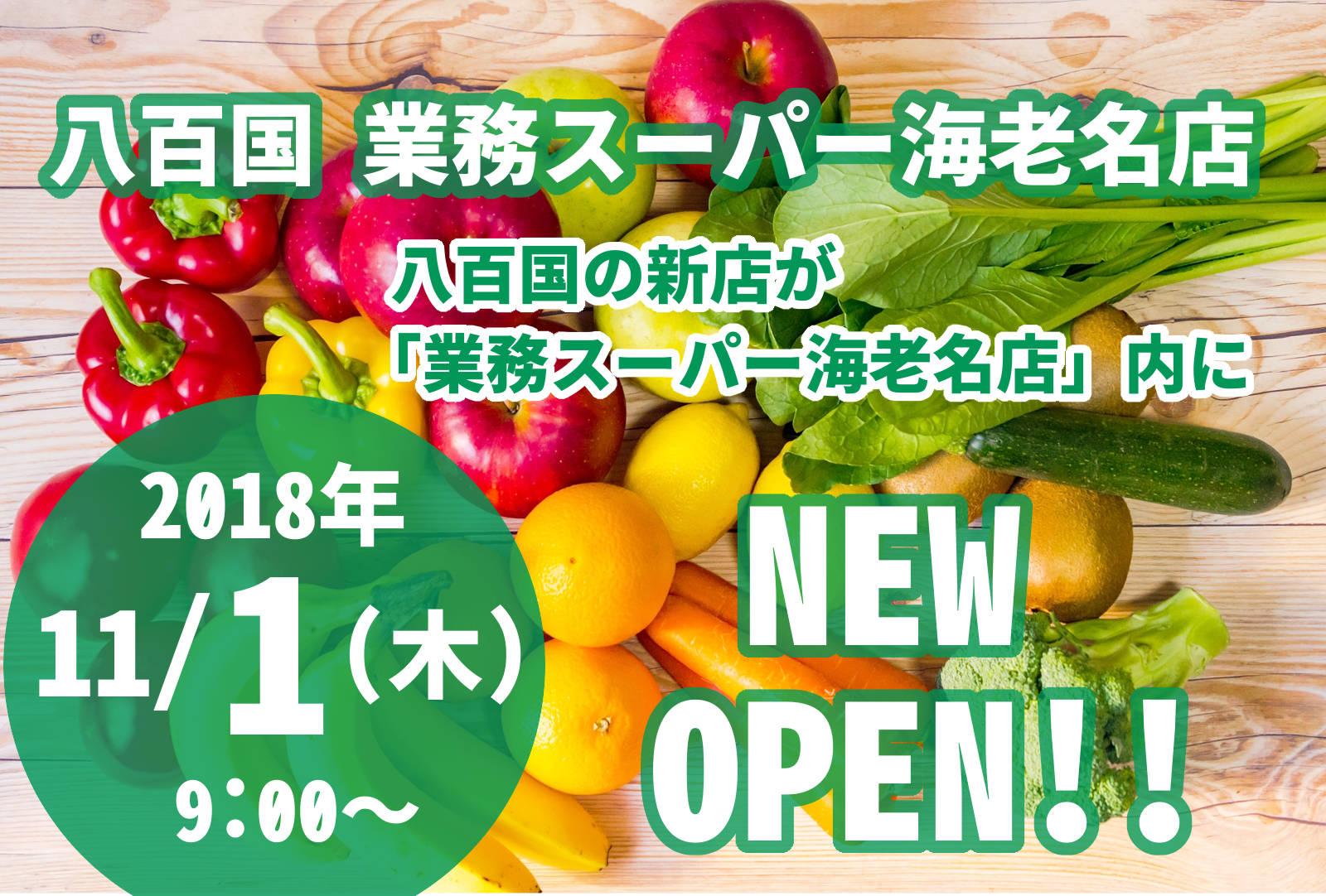 業務スーパー海老名店がオープンします!