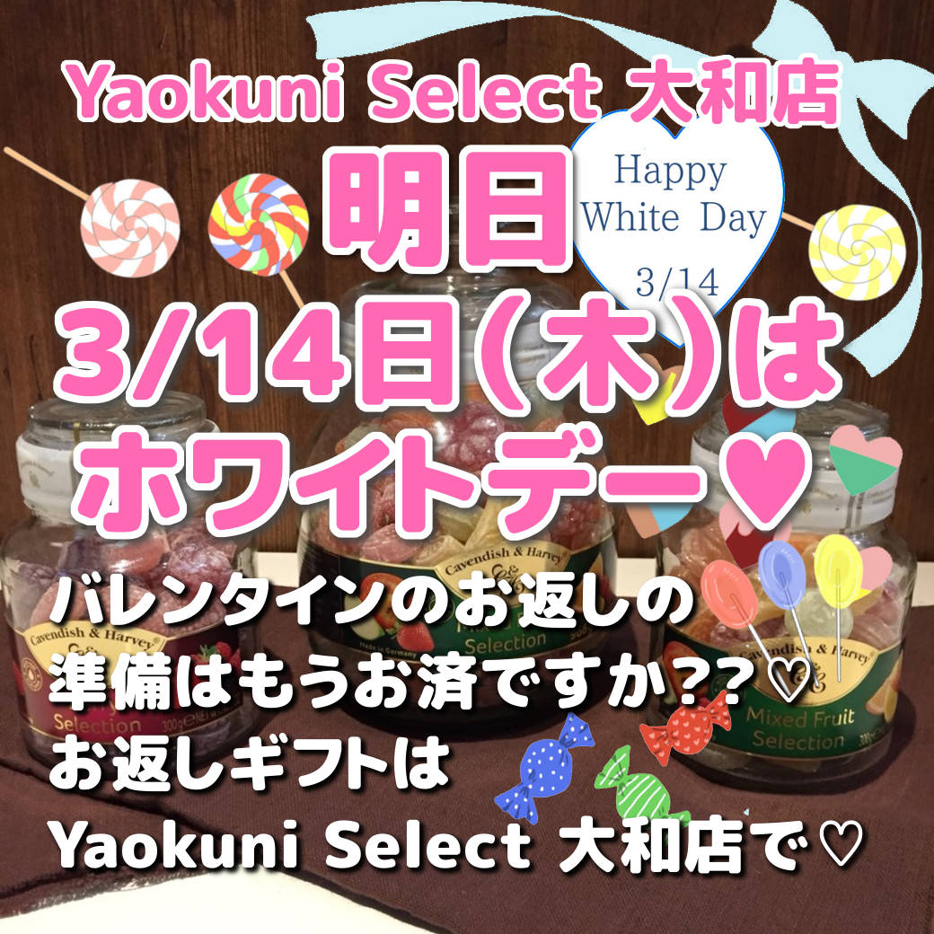 明日3/14日はホワイトデー!お返しギフトはYaokuni Select大和店で!