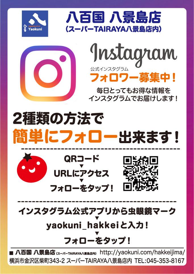 八百国 八景島店 公式インスタグラム開始!
