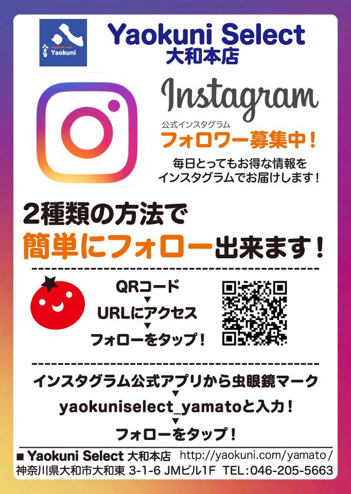 Yaokuni Select 大和店公式インスタグラムスタート!