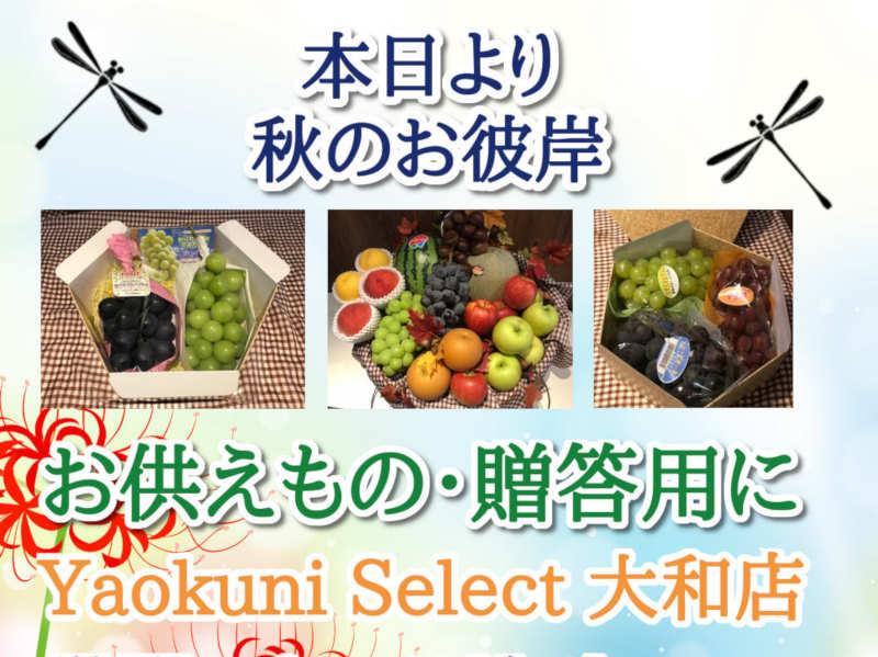 Yaokuni Select 大和本店 2019年 秋のお彼岸フルーツギフトお知らせ