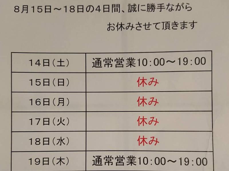 Yaokuni Select青葉台店お盆休み